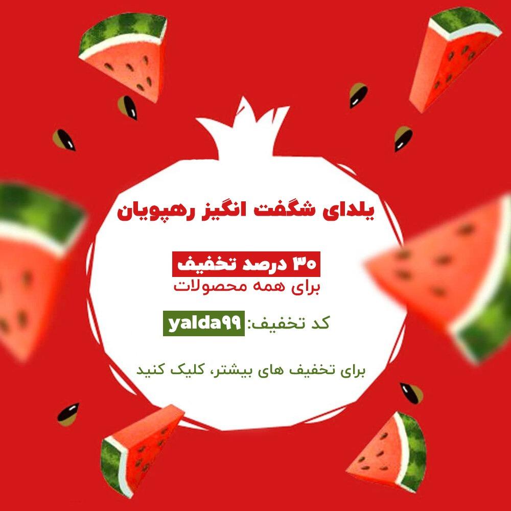 Yalda99